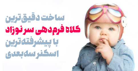 درمان-بدشکلی-سر-نوزاد